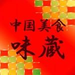 中国美食 味蔵