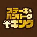 ステーキ&ハンバーグ キング 小田急相模原店