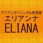 アジアンダイニング&居酒屋 エリアンナ ELIANA