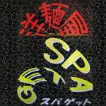出前一番 洋麺屋 SPA GET!