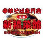新福菜館 浅草店