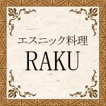 エスニック料理 RAKU