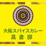 スパイス薫る 日本橋カレー 難波店