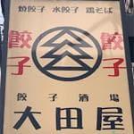 餃子酒場大田屋