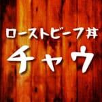ローストビーフ丼 チャウ