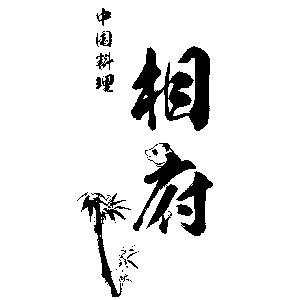 【20】麻婆豆腐