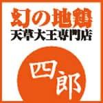 幻の地鶏 天草大王専門店 四郎