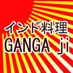 インド料理 GANGA ji