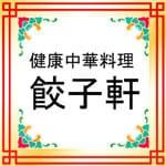 健康中華料理 餃子軒