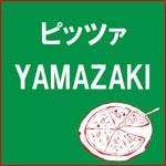 ピィッツァ YAMAZAKI
