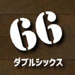 66(ダブルシックス)