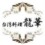 台湾料理龍華