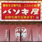 バソキ屋 博多駅東店