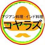 アジアン料理・インド料理 コヤラズ東松山店