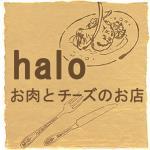 halo-お肉とチーズのお店