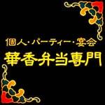 華香弁当専門 個人・パーティー・宴会(当日配送・中国特級調料師)