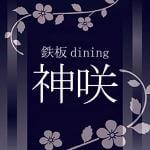 鉄板dining 神咲