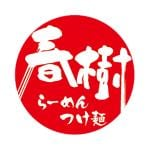 えび豚骨拉麺春樹西大島店