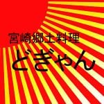 宮崎郷土料理 どぎゃん 立売堀店