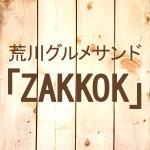 荒川グルメサンド 「ZAKKOK」