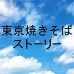 東京焼きそばストーリー 品川店