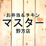 お弁当&チキン マスター 野方店