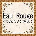 Eau Rouge (ワカバヤシ酒店)