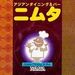 アジアンキッチン富士