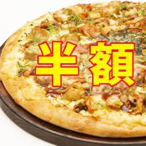 【半額】チーズタッカルビピザ