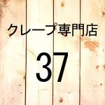 クレープ専門店 37