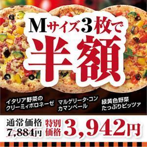 ストロベリーコーンズ 【半額】人気ピザ3枚で半額