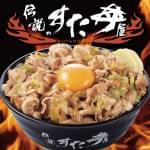 【スタミナ特集】すた丼