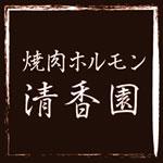 焼肉ホルモン 清香園
