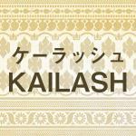 ケーラッシュ (KAILASH)