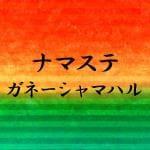 ナマステガネーシャマハル神戸駅前本店