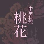 中国料理 桃花