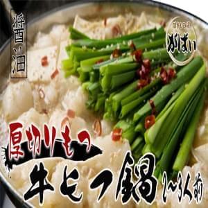 もつ鍋セット(醤油)