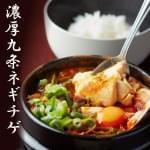 濃厚九条ネギチゲ/Kujo green onion Korean Stew 濃厚九条ネギチゲ/Kujo green onion Korean Stew