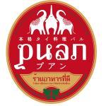 本格タイ料理バル プアン 学芸大学店