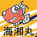 海湘丸海老名店