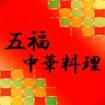 五福 中華料理