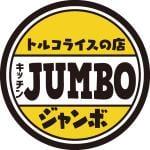 トルコライスの店 キッチンJUMBO 中野サンモール店