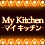 My Kitchen-マイ キッチン-