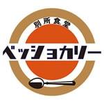 別所さんの情熱カレー 京橋店