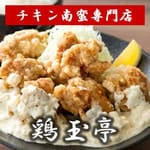 チキン南蛮 鶏玉亭 茶屋ヶ坂店