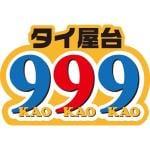 タイ屋台999 新宿店