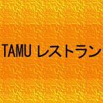 TAMUレストラン