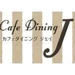 カフェ・ダイニング J