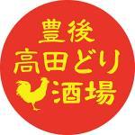 豊後高田どり酒場 新宿歌舞伎町店