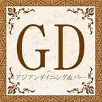 GD アジアンダイニング&バー